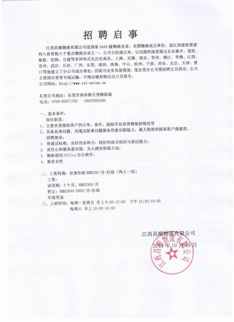 信息员汇总后于 10月13日上午9点前发报名表及电子简历到就业小组刘秋图片